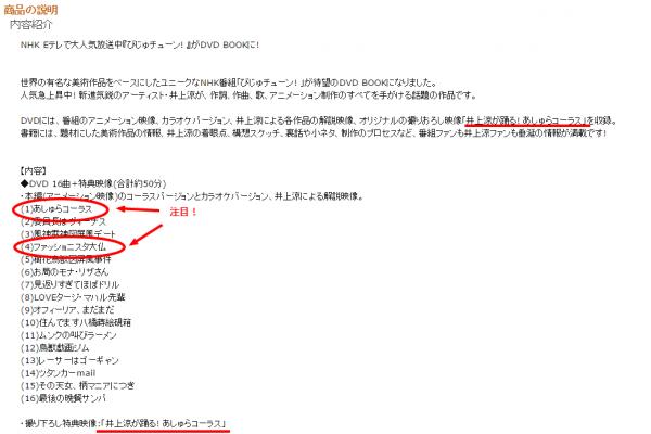 2014年12月のびじゅチューン!DVD book