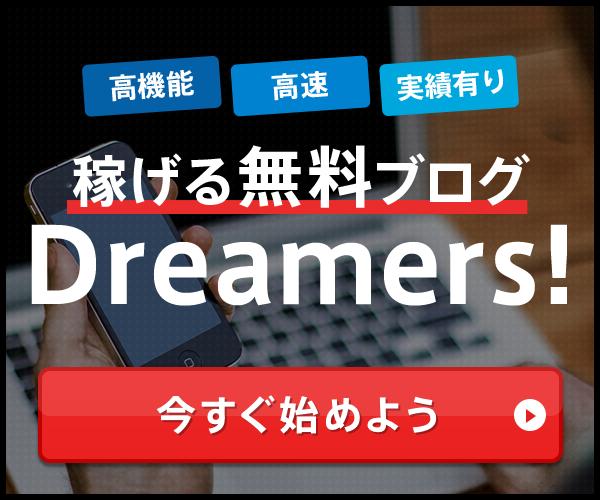 次世代型キュレーションブログ!DREAMERS!無料作成はコチラ