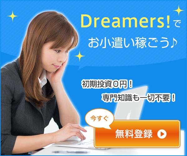 キュレーションサイトが無料で作れる!今すぐDreamersを始めよう