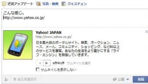 フェイスブックにURLをシェアする時のイメージ