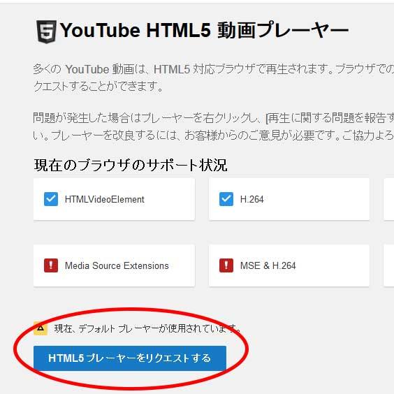 html5プレイヤーで動画を再生