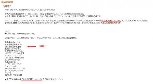 2015年2月のびじゅチューン!DVD book