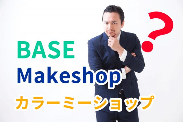 BASE&MakeShop&カラーミーショップを比較