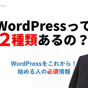 2種類あるWordPress。初心者が意外と間違う点とは?