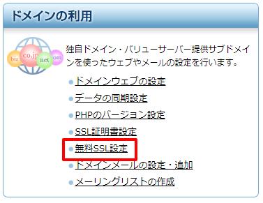 バリューサーバー 無料SSL設定