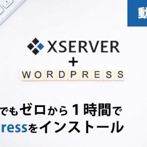 WordPressブログのはじめ方~エックスサーバー編