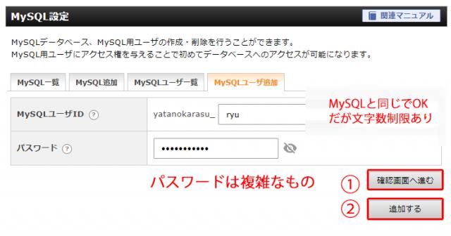 データベースユーザー名と同じでOKだが文字数制限あり