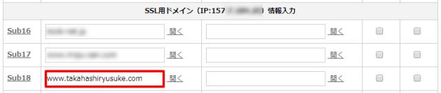 SSL用ドメインウェブ設定