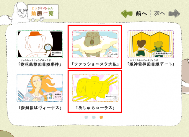 NHKびじゅチューンの一部動画が削除になった理由?