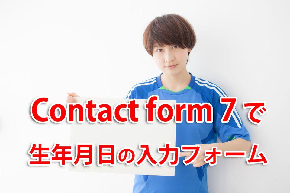 生年月日(都道府県)の入力フォームをプルダウンメニューで作成する手順(Contact form 7)