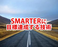 smarterに目標達成する技術