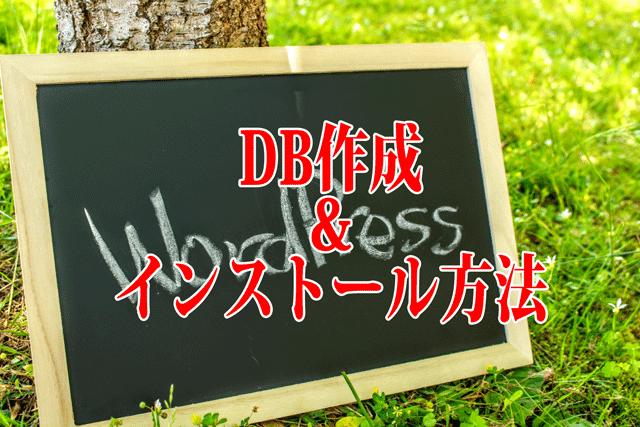 WordPressのインストール方法【初心者ワードプレス入門】