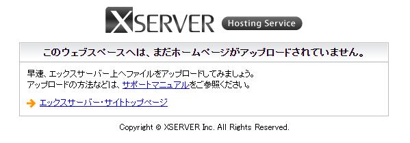 エックスサーバーの初期インデックスファイル